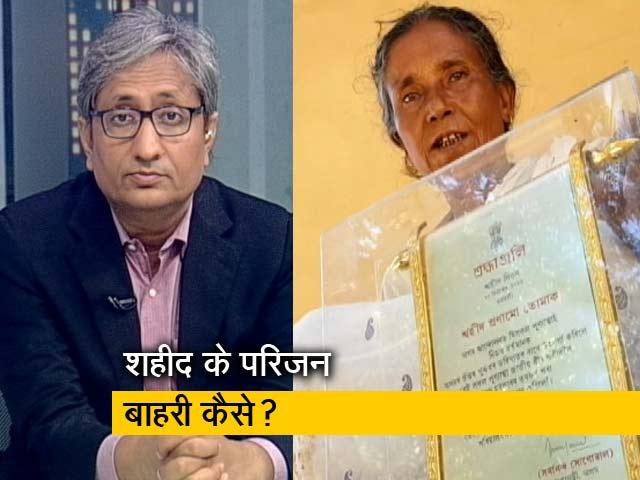 Videos : रवीश कुमार का प्राइम टाइम : असम में शहीद के परिवार पर नागरिकता का संकट