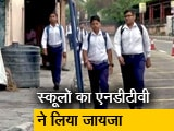Video : रवीश कुमार का प्राइम टाइम: श्रीनगर में स्कूल खुले लेकिन कहीं बच्चे तो कहीं स्टाफ मिला नदारद