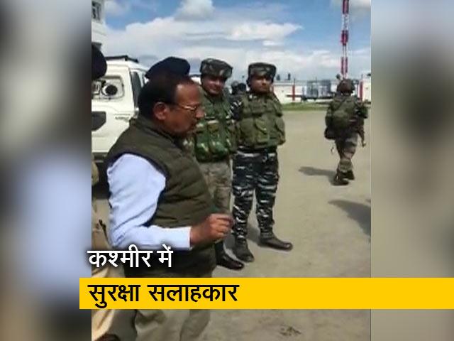 Videos : कश्मीर पहुंचे अजीत डोभाल, आम लोगों से जाने जमीनी हालात