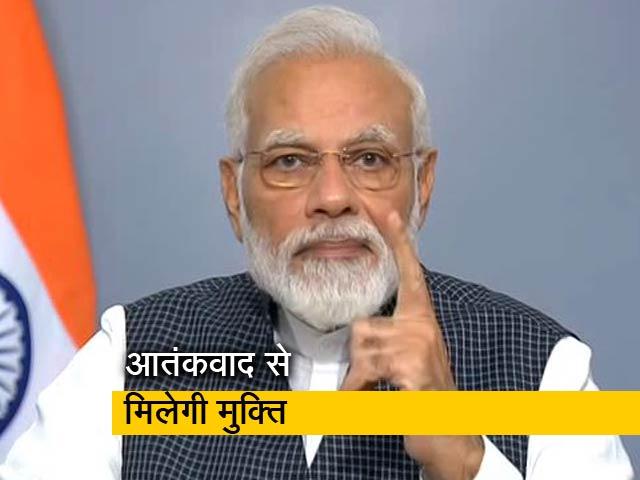 Videos : पीएम ने कहा, नई व्यवस्था से जम्मू-कश्मीर आतंकवाद और अलगाववाद मुक्त होगा