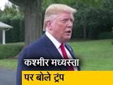 Video : कश्मीर पर फिर बोले ट्रंप, 'अगर पीएम मोदी चाहें तो कश्मीर मुद्दे पर हम मध्यस्थता करने को तैयार'