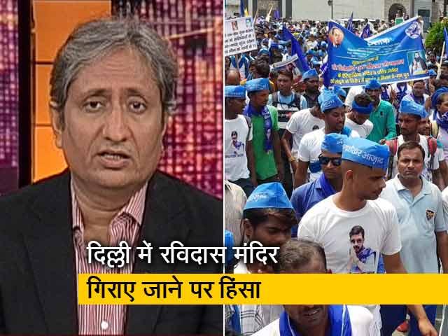Videos : रवीश कुमार का प्राइम टाइम: मंदिर गिराने के विरोध में प्रदर्शन हिंसक हुआ