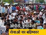 Video : NMC बिल के विरोध में डॉक्टरों की हड़ताल, मरीजों को परेशानी