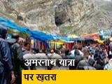 Video : कश्मीर घाटी में अशांति फैलाना चाहता है पाक: सेना