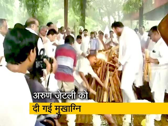 Video : पंचतत्व में विलीन हुए पूर्व वित्तमंत्री अरुण जेटली, निगम बोध घाट पर हुआ अंतिम संस्कार
