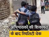 Video : बस्ते के बोझ से दबते बच्चे