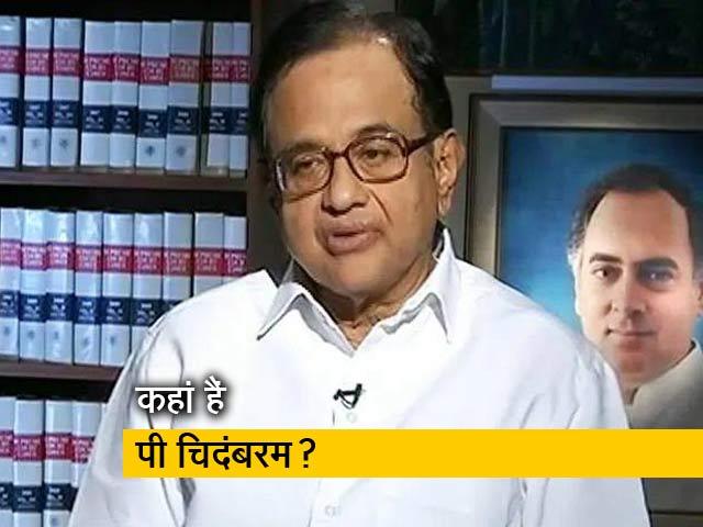 Videos : रवीश कुमार का प्राइम टाइम: क्या गिरफ्तार किए जा सकते हैं पी. चिदंबरम?