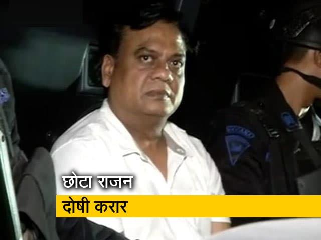 Video : होटल व्यवसायी की हत्या की कोशिश के मामले में छोटा राजन को 8 साल की सजा