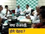 Video : क्या तेजस्वी यादव होंगे बिहार में महागठबंधन का चेहरा?