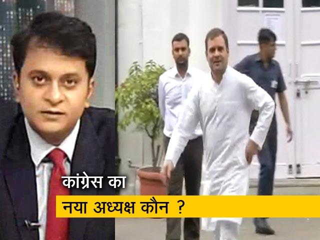 Videos : सिंपल समाचार: क्या अध्यक्ष बदलने से बदल जाएगी कांग्रेस?