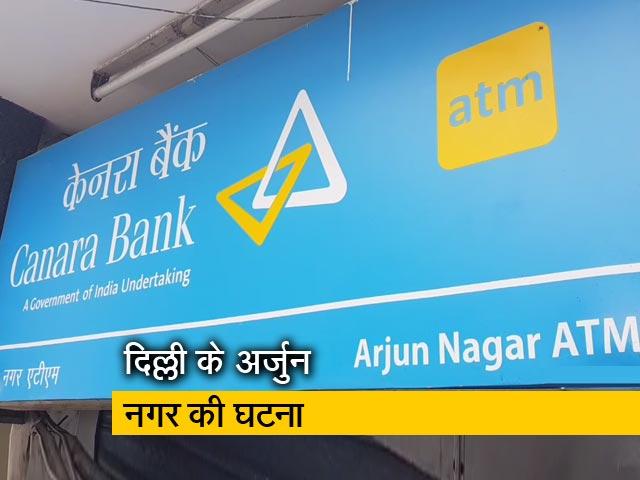 Video : ATM क्लोनिंग चिप से करोड़ों रुपये की ठगी