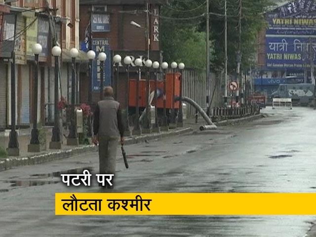 Videos : कश्मीर: चरणबद्ध तरीके से फोन लाइनें चालू होंगी, खुलेंगे स्कूल