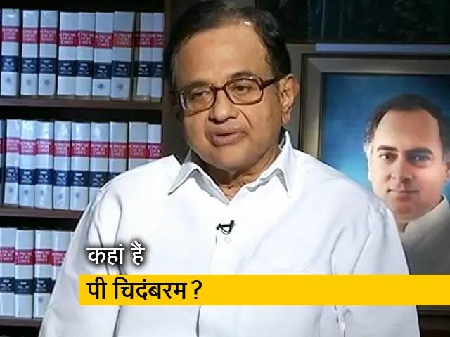 Video : रवीश कुमार का प्राइम टाइम: क्या गिरफ्तार किए जा सकते हैं पी. चिदंबरम?