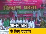 Video : जमीन कब्जा करने के लिए आजम खान पर केस दर्ज, सपाइयों ने किया विरोध