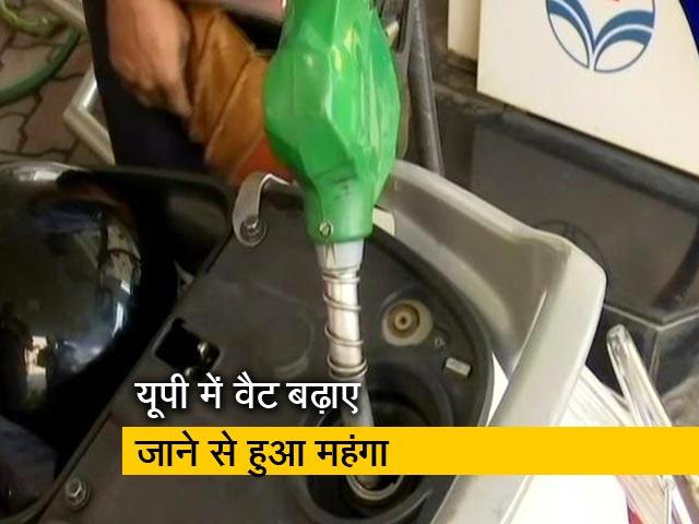 Videos : उत्तर प्रदेश में पेट्रोल-डीजल महंगा