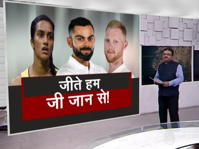 Videos : जीत का सुपर 'संडे', सिंधु का कमाल.. टीम इंडिया का धमाल और स्टोक्स का बवाल