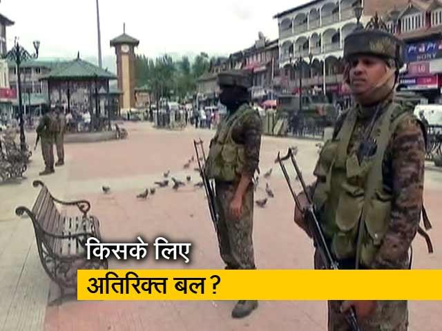 Videos : कश्मीर भेजे जा रहे अर्धसैनिक बलों के 25000 अतिरिक्त जवान