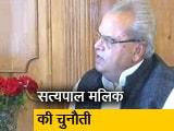 Video : जब बोलना चाहिए, तब नहीं बोलते राहुल- सत्यपाल मलिक