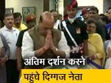 Video : राजनाथ सिंह, अरविंद केजरीवाल और योगी आदित्यनाथ समेत कई दिग्गज नेताओं ने किए अरुण जेटली के अंतिम दर्शन