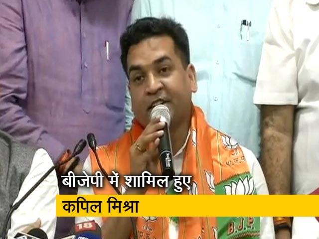 Video : पूर्व AAP नेता कपिल मिश्रा BJP में हुए शामिल
