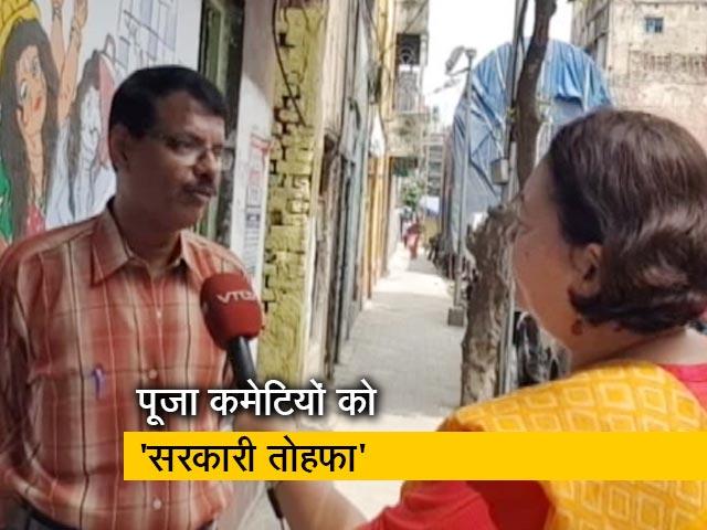 Videos : हर दुर्गा पूजा कमेटी को 25 हजार रुपए देगी बंगाल सरकार