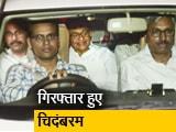 Video : पी. चिदंबरम को CBI ने किया गिरफ्तार