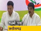 Video : CWC ने सोनिया गांधी को बनाया अंतरिम अध्यक्ष, राहुल के नेतृत्व को सराहा