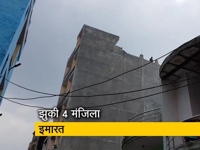 Videos : 4 मंजिला इमारत झुकने से प्रशासन ने खाली कराए आस-पास  के मकान