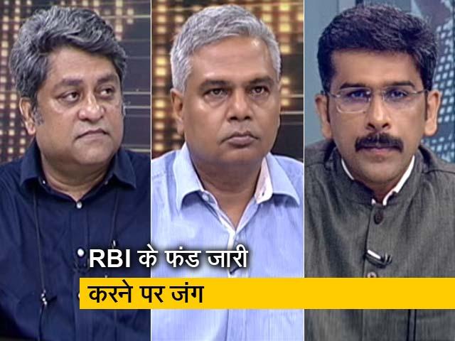 Videos : खबरों की खबर: RBI ने सरकार के लिए खोला ख़ज़ाना
