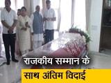Videos : दोपहर 3 बजे होगा सुषमा स्वराज का अंतिम संस्कार