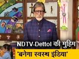 Video : हमें अब स्वच्छ भारत से स्वस्थ भारत पर फोकस करना चाहिए - अमिताभ बच्चन
