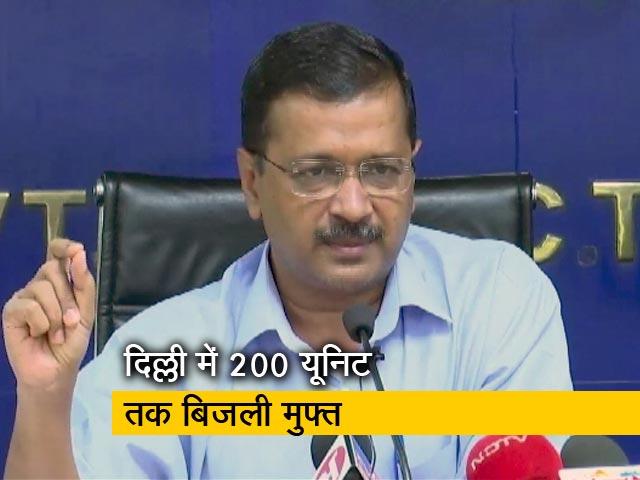 Videos : दिल्ली: केजरीवाल सरकार का बड़ा ऐलान, 200 यूनिट तक बिजली मुफ्त