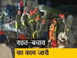 Video : महाराष्ट्र के भिवंडी में चार मंजिला इमारत गिरी