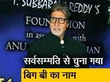 Videos : रवीश कुमार का प्राइम टाइम : महानायक अमिताभ बच्चन को दादा साहेब फ़ाल्के पुरस्कार