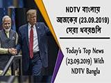 Video : NDTV বাংলায় আজকের (23.09.2019) সেরা খবরগুলি