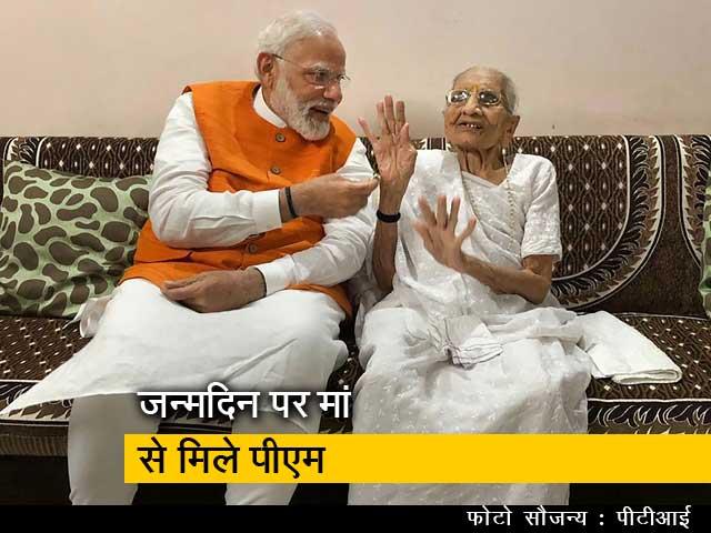 Videos : जन्मदिन पर पीएम मोदी ने मां के साथ खाया दोपहर का खाना