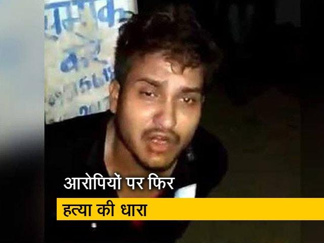 Video : तबरेज अंसारी मॉब लिंचिंग केस में आरोपियों पर फिर लगी हत्या की धारा