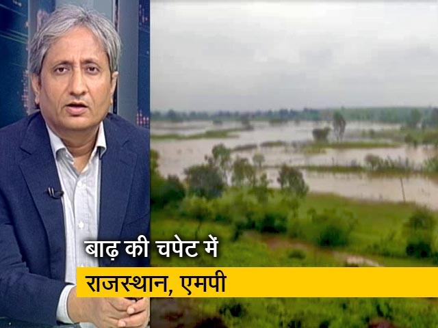 Videos : रवीश कुमार का प्राइम टाइम: राजस्थान, मध्य प्रदेश के कई इलाकों में बाढ़ ने मचाई तबाही