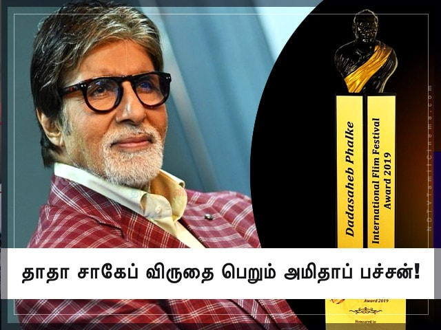 Amitab Bachchan