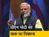 Video : कुछ लोगों को भारत में जो हो रहा है उससे दिक्कत है: हाउडी मोदी में पीएम