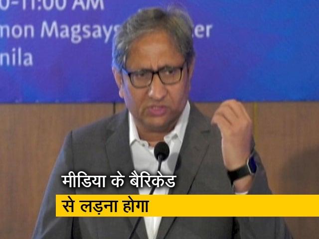 Video : सरकार से सवाल करने का माहौल बनाने की ज़िम्मेदारी भी सरकार की है : मैगसेसे स्पीच में रवीश कुमार