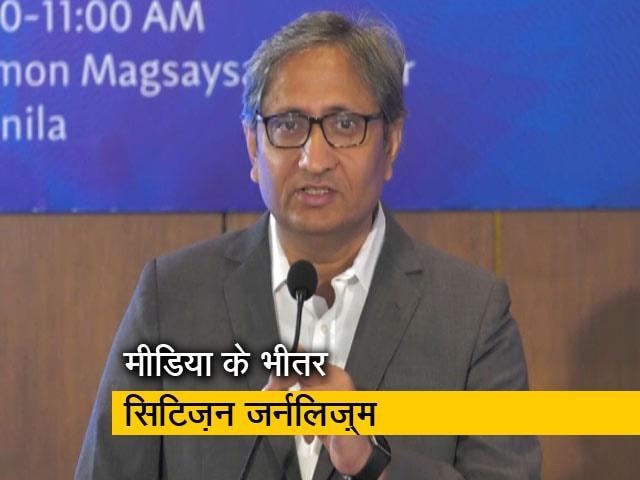 Video : कई न्यूज़रूम में पत्रकारों को पर्सनल ओपिनियन लिखने की अनुमति नहीं : मैगसेसे स्पीच में रवीश कुमार