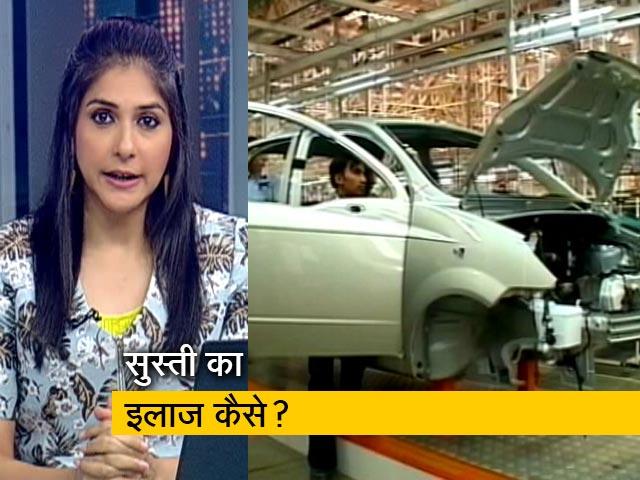 Video : खबरों की खबर: आखिर लोग क्यों नहीं खरीद रहे गाड़ी?