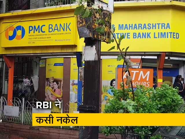 Video : पंजाब एण्ड महाराष्ट्र को-ऑपरेटिव बैंक के खाताधारक परेशान