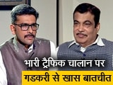 Video : NDTV से बोले नितिन गडकरी- जान बचाने के लिए लागू किया गया है नया ट्रैफिक नियम