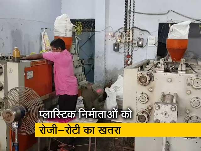 Videos : सिंगल यूज प्लास्टिक पर पाबंदी के ऐलान से परेशान प्लास्टिक निर्माता