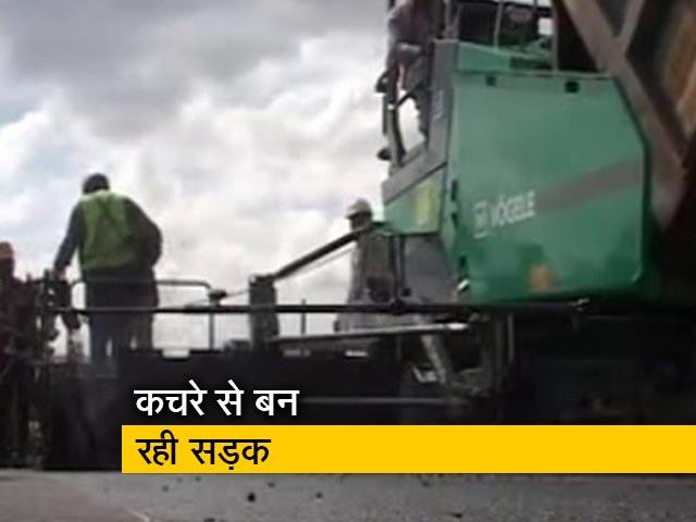 Videos : बेंगलुरु में प्लास्टिक के कचरे से बन रही है सड़क