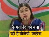 Video : चिन्मयानंद केसः योगी सरकार के इशारों पर नाच रही है यूपी पुलिस, कांग्रेस