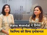 Video : Ranu Mondal ने हिमेश रेशमिया को किया इमोशनल तो Bigg Boss 13 में दिखेगा ये धमाका