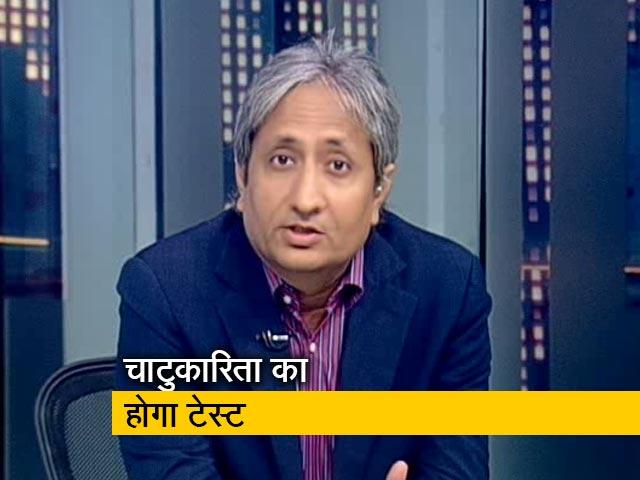 Videos : रवीश कुमार का प्राइम टाइम: चीन में चाटुकारिता का टेस्ट देना होगा पत्रकारों को